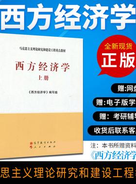 正版现货 马工程教材 西方经济学上册 经济管理类 马克思主义工程理论研究和建设工程考研书籍 西方经济学研究对象 高等教育出版社