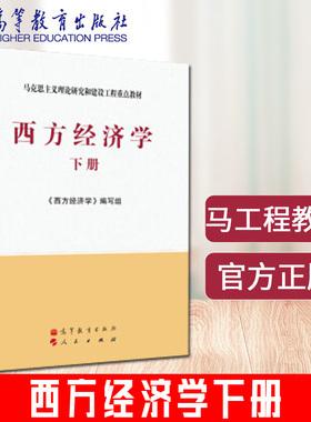 现货 包邮西方经济学下册 马工程教材经济管理类 马克思主义理论研究和建设工程教材 西方经济学马工程下册 第一版 高等教育出版社