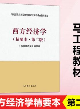 正版 西方经济学 精要本 第二版 马工程系列教材 专科教材 经济管理类 经济学 经济学理论 大学教材 高等教育出版社