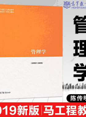 管理学 首席专家陈传明 徐向艺 赵丽芬 马工程重点教材 高等教育出版社 售完改