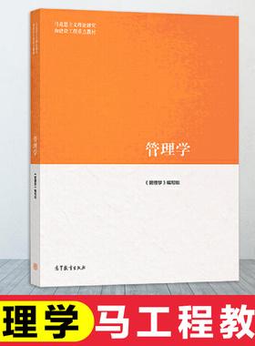 正版包邮 马工程教材 管理学马工程 马克思主义理论研究和建设工程管理学教材 管理学高等教育出版社 管理学书籍 管理学考研教材