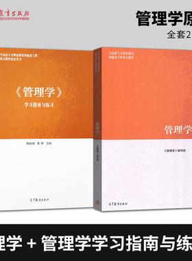 正版 全套两本 马工程教材 管理学学习指南与练习+管理学 马克思主义理论研究和建设工程重点教材配套用书  管理学原理