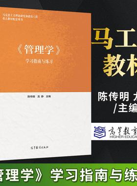 正版 马工程系列教材 管理学学习指南与练习 陈传明 龙静管理学原理 马克思主义理论研究和建设工程教材配套用书辅导书