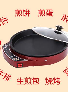 家用电饼铛煎饼锅煎牛排寝室一体锅不粘锅插电烧烤锅平底锅电煎锅