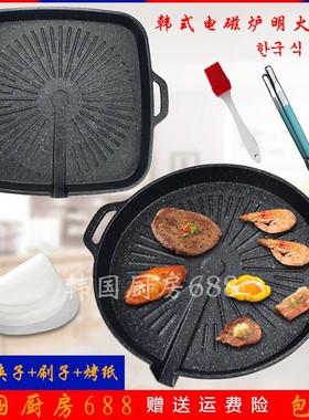 电磁炉烤盘韩式铁板烧烤肉盘牛排麦饭石电陶炉无烟家用韩国不粘锅