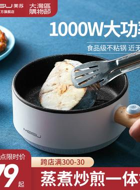 美苏电炒锅家用一体式多功能蒸煮煎锅平底插电小型不粘宿舍煎牛排