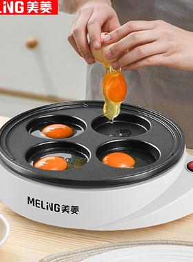 美菱早餐锅神器荷包蛋煎蛋锅不粘蛋饺锅鸡蛋汉堡插电煎牛排小煎锅