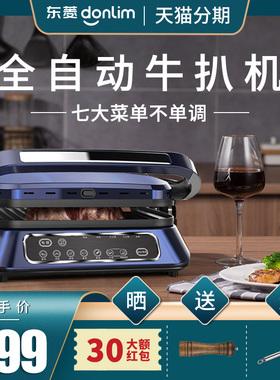 东菱DL-N01烤牛排机家用全自动扒炉煎牛排神器煎牛排专用锅电煎锅