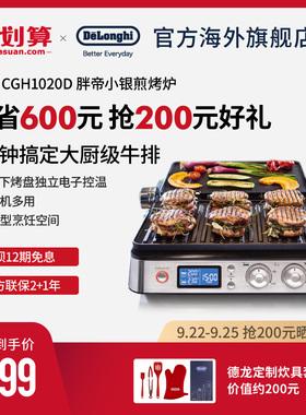 Delonghi德龙CGH1020D胖帝小银电烤炉锅烧烤盘家用煎牛排机多功能