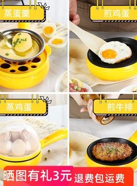 鸡蛋荷包蛋牛排小煎锅平底锅烙饼锅插电神器煎盘煎蛋迷你不粘锅