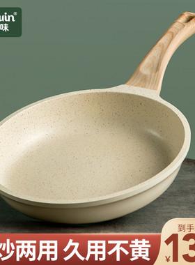 意可味麦饭石平底煎锅不粘锅牛排炉燃煎蛋煎鱼煎饼锅电磁气灶通用