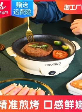电烤盘多功能家用电烤炉小功率煎牛扒烤肉架韩式不粘锅无烟电煎盘