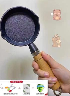 铸铁锅烧热油浇热油小蛋饺煎锅烙饼家用迷你牛排煎蛋锅电磁燃气炉