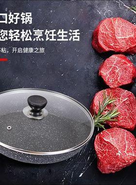 电饭石平底锅不饼锅牛排煎锅家用B烙粘锅小煎蛋锅麦磁炉燃气灶适
