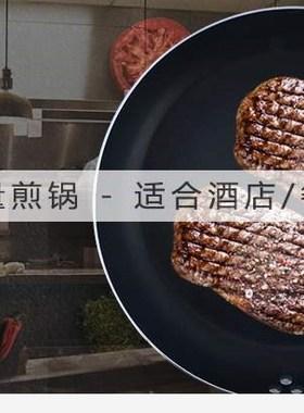 牛排锅馍锅平锅家用具小适用饺烙。电磁蛋加厚锅小号煎蛋炒锅炉锅