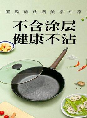 归禾器28单柄铸铁平底煎锅家用无涂层牛排锅煎蛋锅不N易粘锅电磁