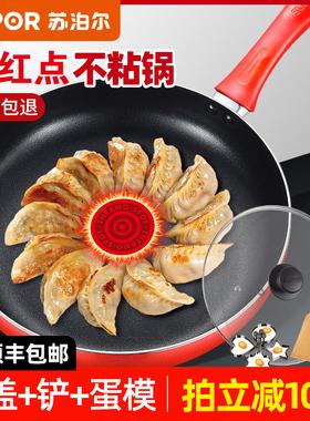 苏泊尔平底锅不粘锅燃气灶电磁炉煎蛋牛排千层煎饼锅不沾煎锅烙饼