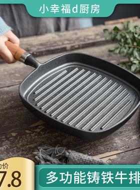 小幸福铸铁木柄煎锅家用条纹牛排锅铸铁平底锅加厚纯生铁不粘锅