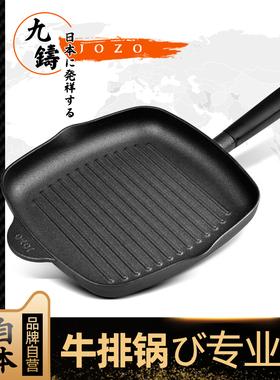九铸铁锅牛排煎锅专用条纹煎牛排锅无涂层家用小电磁炉平底不粘锅