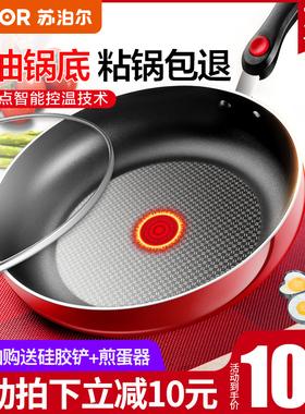 苏泊尔平底锅不粘锅家用小煎蛋煎饼牛排煎锅聚油燃气灶电磁炉通用