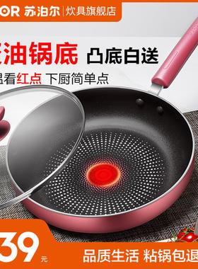苏泊尔平底锅不粘锅家用聚油火红点煎饼锅牛排煎锅燃气电磁炉通用