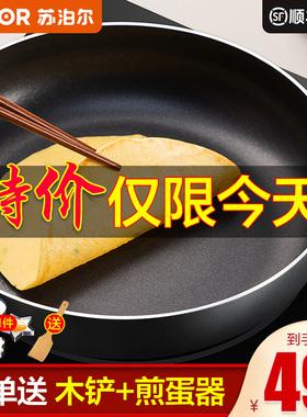 苏泊尔平底锅不粘锅家用煎蛋煎饼牛排专用小煎锅煤气灶电磁炉适用