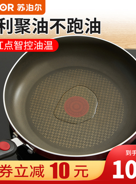 苏泊尔聚油底平底锅不粘锅家用小煎锅烙饼蛋牛排电磁炉燃气灶通用