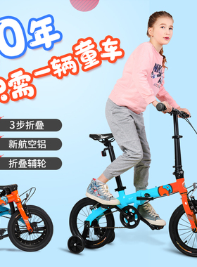 sooibe书比007儿童折叠自行车3-13岁男女孩辅助轮轻便单童车14寸