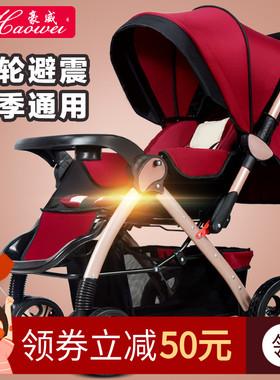 高景观婴儿推车多功能双向可坐躺便携折叠避震四轮宝宝儿童车婴儿