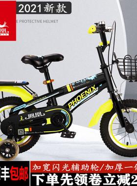 凤凰儿童自行车男孩2-3-4-6-7-10岁女孩宝宝脚踏单车小孩宝贝童车