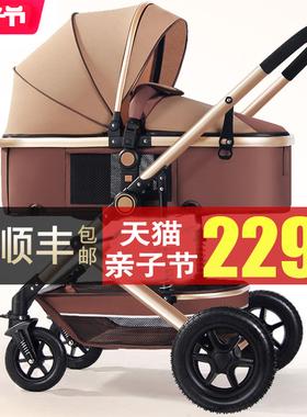 高景观婴儿推车可坐可躺换向轻便折叠四轮童车新生儿童宝宝手推车