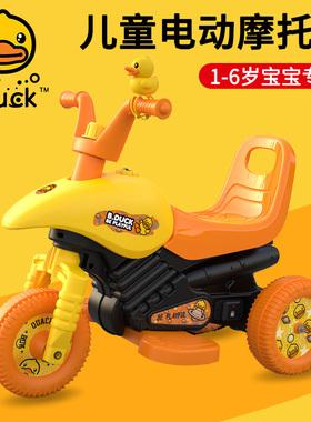 乐的小黄鸭儿童电动摩托车小宝宝三轮车充电玩具可坐人童车男孩女