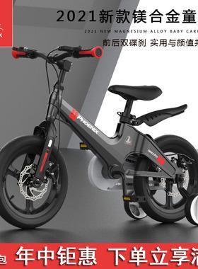 凤凰镁合金儿童自行车男孩2-8岁宝宝小孩脚踏单车中大童女孩童车