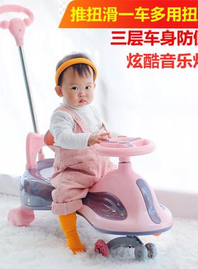 儿童扭扭车1-3-6岁万向轮防侧翻摇摆车男女宝宝玩具车溜溜滑童车