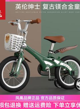 凤凰儿童自行车女童3-5-7-8-10岁脚踏单车男孩女孩公主款中大童车