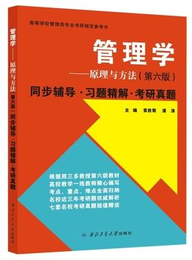 周三多管理学原理与方法(第六版)同步辅导·习题精解·考研真题 (周三多教授《管理