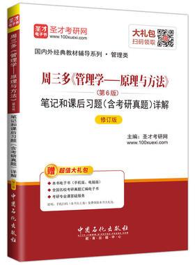 周三多管理学--原理与方法第6版笔记和课后习题