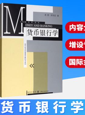 货币银行学 易纲 货币银行学原理解析 货币银行学习题 现代经济管理学教材 货币银行学教程 金融考研教材书籍 格致出版社