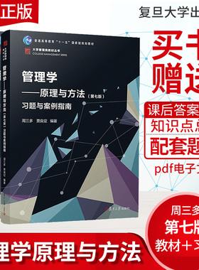 管理学原理与方法 周三多第七版7版 教材+习题与案例指南 复旦大学出版社 基础管理学教材 考研教材用书
