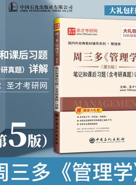 正版现货 周三多《管理学》 第5版第五版 笔记和课后习题 含考研真题 详解 管理学原理与实务基础教材 管理学辅导教材