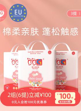 3提/BBG羽柔纸尿裤婴儿母婴通用尿不湿干爽超薄透气S/M/L/XL大码