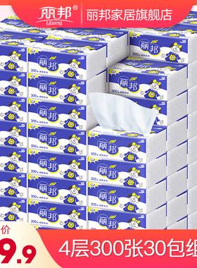 丽邦4层母婴儿抽纸实惠装家庭用30包餐巾擦手纸巾面巾纸卫生纸抽A