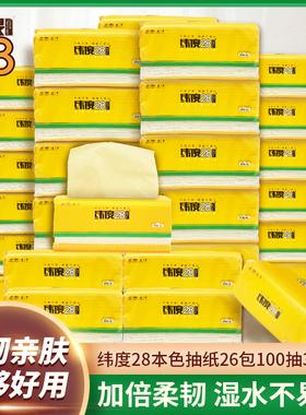 纬度28本色抽纸26包100抽3层竹浆纸巾母婴适用卫生纸餐巾纸食品级