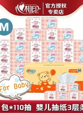 心相印抽纸婴儿用卫生抽纸巾三层宝宝新生儿母婴面巾纸15包整箱