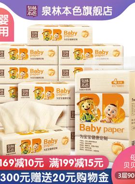 泉林本色婴儿宝宝专用抽纸90抽16包3层母婴柔抽纸面巾纸整箱实惠