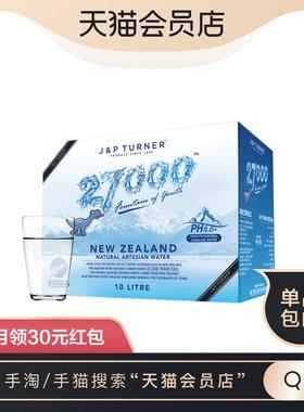 27000新西兰原装进口冰川饮用水母婴儿水10L整箱非纯净水矿泉水