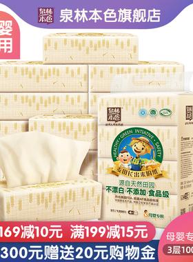 泉林本色母婴专用抽纸柔纸巾3层100抽16包宝宝专用婴儿专用抽纸