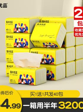 买1送1集木本色抽纸整箱家用实惠装卫生纸巾餐巾纸母婴专用20小包