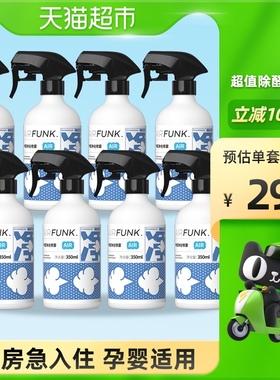 airfunk光触媒甲醛清除剂新房母婴急住家用除甲醛神器350ml×8瓶