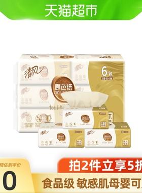 清风抽纸原色母婴3层6包木浆本色低白度餐巾纸巾卫生家用实惠装